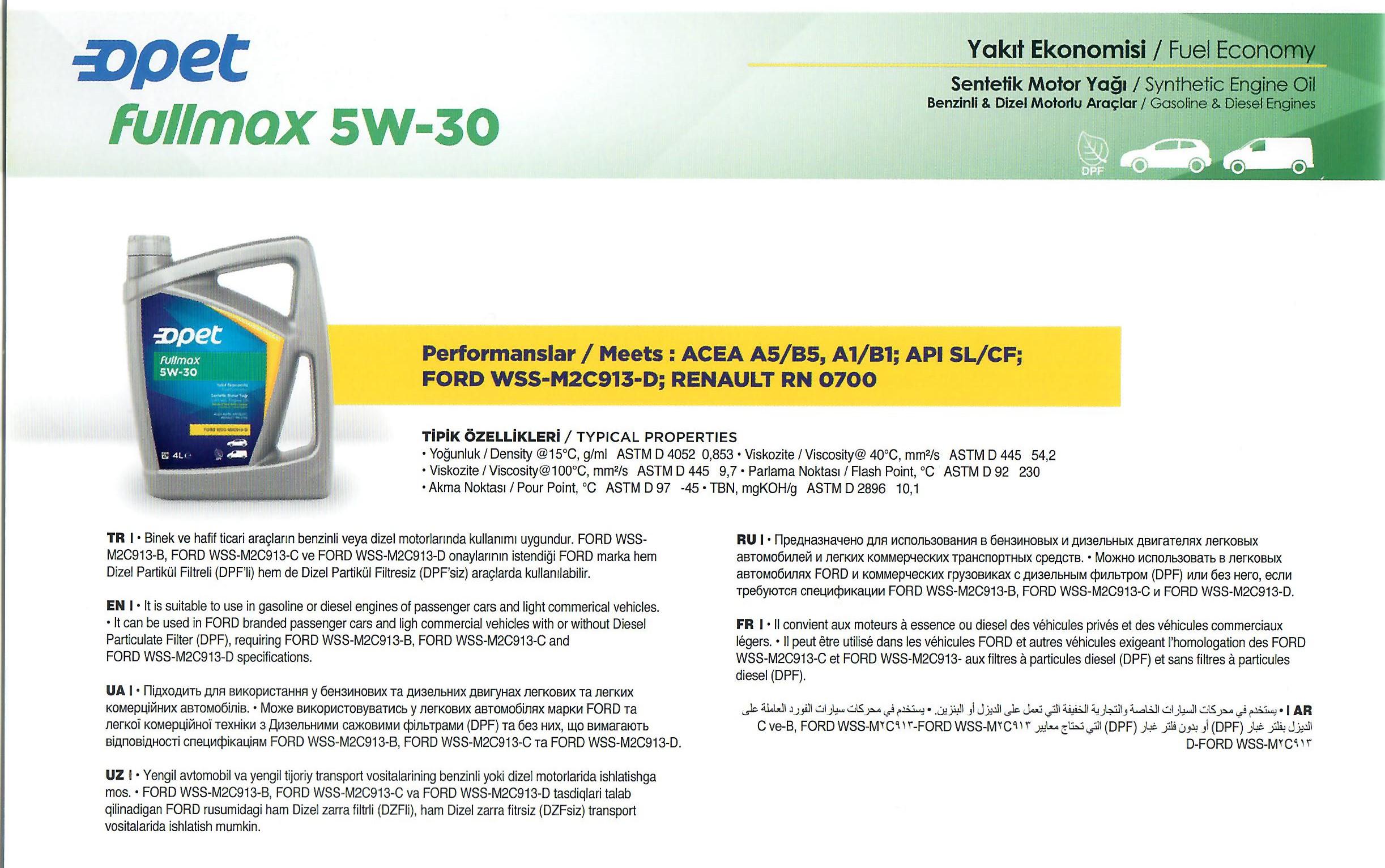 فول ماكس 5W-30